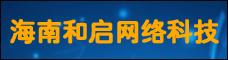 海南和啟網絡科技有限公司