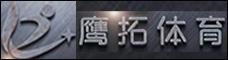 云南鷹拓體育文化發展有限公司