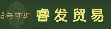 云南睿發貿易有限公司