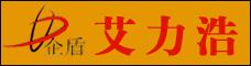 云南艾力浩企業管理有限公司
