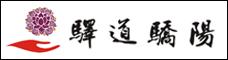 云南驛道驕陽商貿有限公司