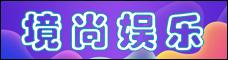 云南境尚娛樂發展有限公司