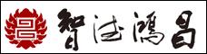 云南智德鴻昌茶業有限公司