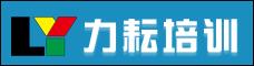 昆明市五華區力耘文化培訓學校有限公司