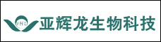 云南亞輝龍生物科技有限公司