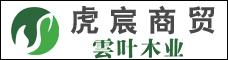 云南虎宸商貿有限公司