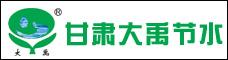 甘肅大禹節水集團水利水電工程有限責任公司云南分公司