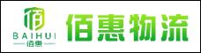 云南佰惠物流有限公司