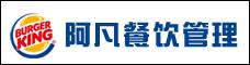 昆明阿凡餐饮管理有限公司
