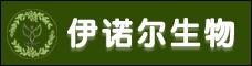 云南伊諾爾生物科技有限公司