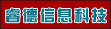 云南睿德信息科技有限公司