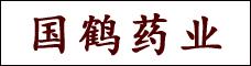 云南國鶴藥業有限公司