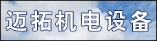 昆明邁拓機電設備制造有限公司