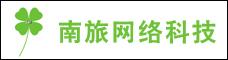 南旅網絡科技(云南)有限公司