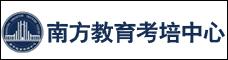 云南南方教育考試培訓中心