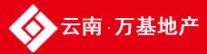 云南萬基房地產經紀有限公司