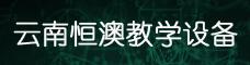 云南恒澳教学设备制造有限公司