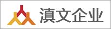 云南滇文企业管理有限公司