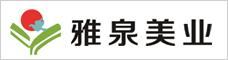 昆明雅泉美容服務有限公司