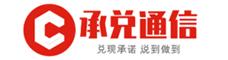 云南承兌通信有限公司