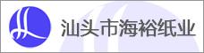 广东海裕纸业有限公司昆明分公司