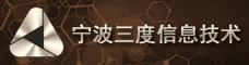 宁波三度信息科技有限公司