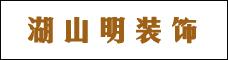 云南湖山明装饰工程有限公司