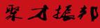 昆明聚才振邦教育咨询有限公司