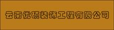 云南优硕装饰工程有限公司
