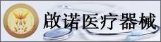 云南啟諾醫療器械有限公司