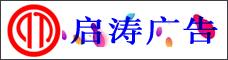 云南啟濤廣告有限公司