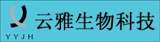 云南云雅生物科技有限公司