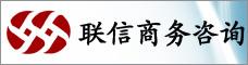 青岛联信商务咨询有限公司昆明分公司