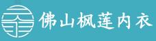 佛山楓蓮內衣集團有限公司云南分公司(靈羽服飾)