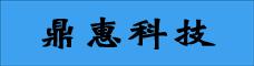 云南鼎惠科技有限責任公司