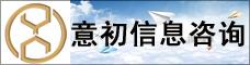 云南意初信息咨詢有限公司