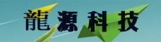 云南龍源科技有限責任公司