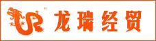 云南龍瑞經貿有限公司