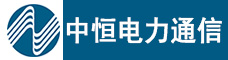 云南中恒电力通信技术有限公司