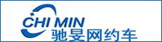 云南驰旻商贸有限公司