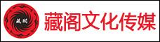 云南藏閣文化傳媒有限公司