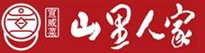 云南山里人家餐饮管理有限公司