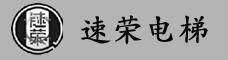 云南速荣电梯有限公司