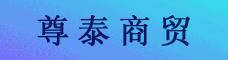 云南尊泰商貿有限公司