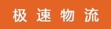 云南嘉辰(極速物流)有限公司