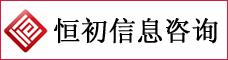 云南恒初信息咨詢有限公司