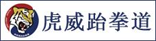 云南虎威跆拳道運動發展有限公司