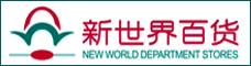 云南新世界百貨有限公司
