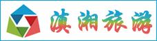 云南滇湘旅游信息咨詢有限公司