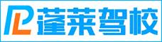 云南蓬萊機動車駕駛員培訓有限公司